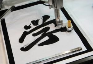 会写毛笔字的机器人机械手臂