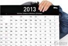可以倒计时的日历设计创意
