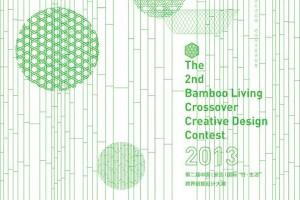 """""""竹·生活""""跨界创意设计大赛"""