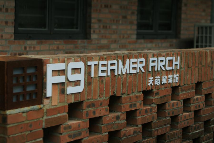 红砖厂创意园F9