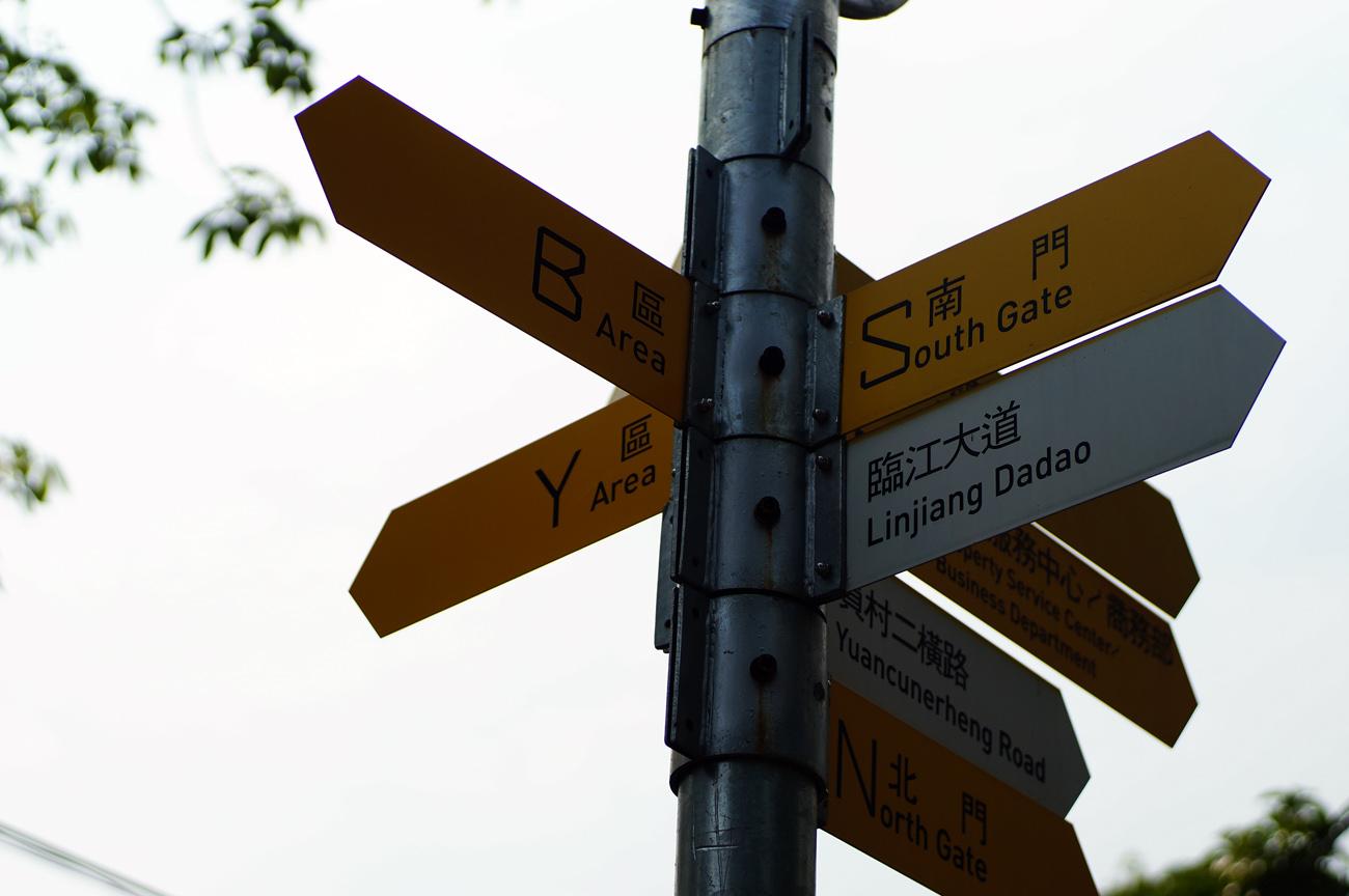红砖厂创意园指示牌