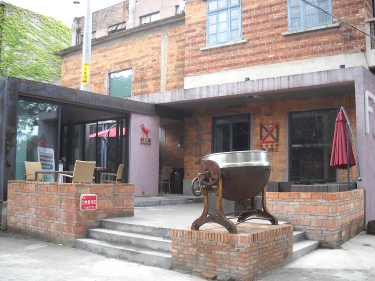 红砖厂创意园