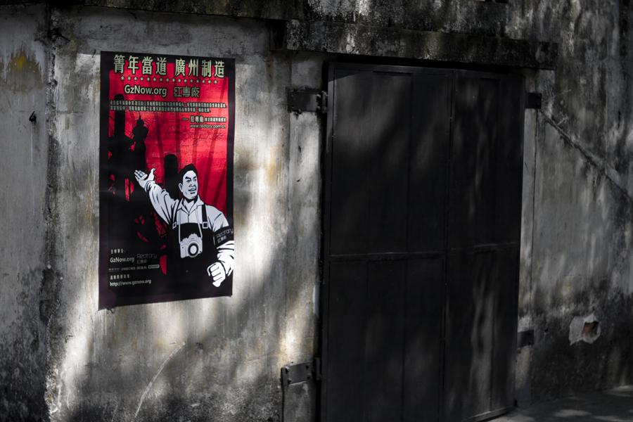 红砖厂创意园海报