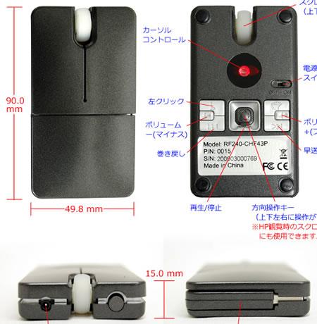 无线遥控的创意鼠标设计